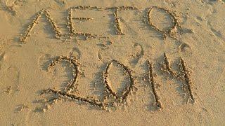 Азовское море Голубицкая наши туристы 2014(На этом видео, запечатлены некоторые из отдыхающих гостевого дома Алена летом 2014 ))) Если кто себя уведет,..., 2014-12-30T19:13:43.000Z)