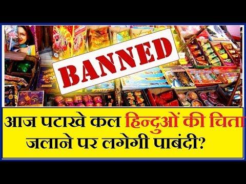 'आज Firecrackers Sale पर Ban कल हिन्दुओं की चिता जलाने पर..' - Tripura Governor ने उठाये सवाल