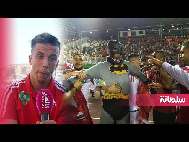باطمان... مشجع مغربي حاولت الشرطة الإيفوارية اعتقاله فأنقذه لاعبو المنتخب الوطني