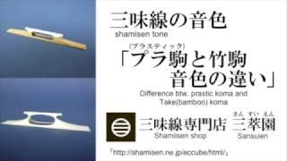 竹駒とプラ駒の音色比較 thumbnail