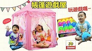 公主帳篷遊戲屋 /玩具屋 一起玩過家家遊戲! 淘寶開箱 Princess Play House/ Game Room Box Opening!