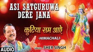 असि सतगुरूवा डेरे जाना ASI SATGURUWA DERE JANA SHER SINGH Himachali Ram Bhajan Kutiya Ram Aaye