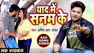 #Amit R Yadav का दिल को दहला देने वाला ( VIDEO SAD SONG ) 2020 | Yaad Sanam Ke | Bhojpuri Sad Song