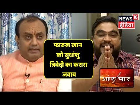 Sudhanshu Trivedi ने दिया Dr Farooq Khan के आरोपों का करारा जवाब   Aar Paar Amish Devgan के साथ