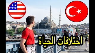مقارنة بين امريكا وتركيا وأيهم الافضل للعيش ولماذا!!