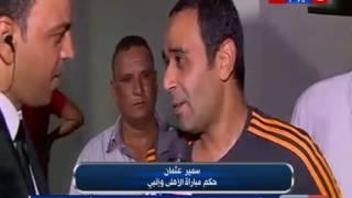 لقاء مع سمير عثمان حكم مباراة الأهلى وإنبى عقب المباراة