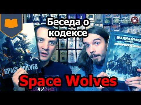 Беседа о кодексе Space Wolves