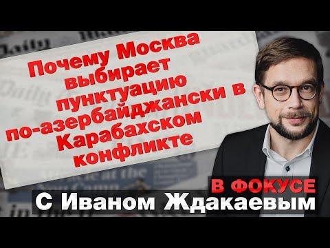 Почему Москва выбирает