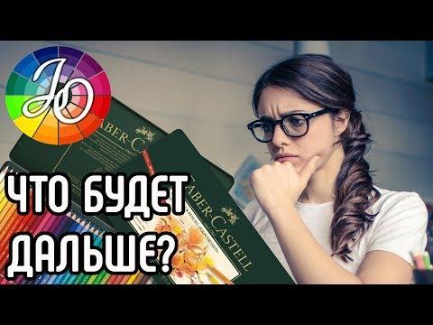 Что будет с Faber-Castell в России? Прекращение сотрудничества с Anadolu Group.