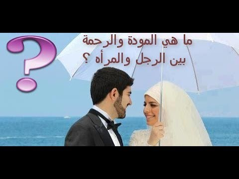 5c548755b ما معنى المودة والرحمــة بين الزوجين ؟ - YouTube