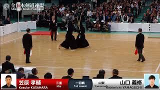 Kosuke KASAHARA M1- Yoshimichi YAMAGUCHI - 65th All Japan KENDO Championship - First round 10