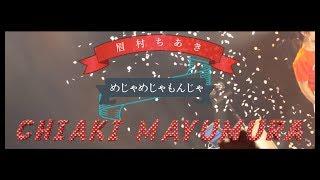 眉村ちあき New Album「めじゃめじゃもんじゃ」Trailer