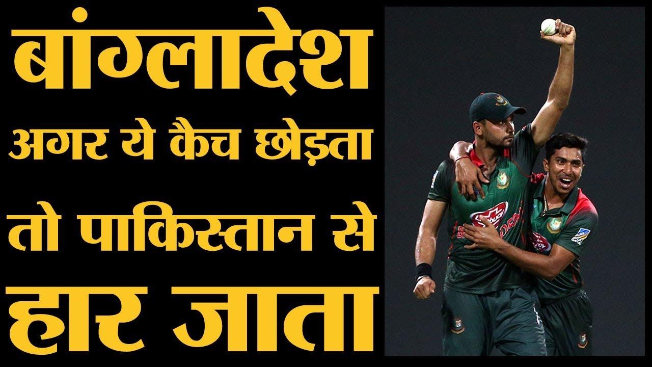 Asia cup   Ban vs Pak   Bangladesh को Pakistan से बैटिंग बॉलिंग नहीं, उसकी फील्डिंग ने जिताया