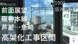 【前面展望】阪神本線 芦屋→魚崎 高架化工事区間【1909阪神阪急F3】