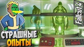 Fallout 4 Прохождение  СТРАШНЫЕ ОПЫТЫ И ГОРЫ ЛУТА 27