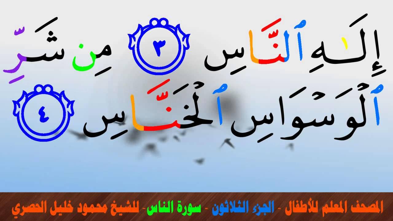 تحميل جزء عم بصوت الحصرى المعلم mp3