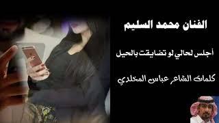 جديد الفنان محمد السليم  -  اجلس لحالي لو تضايقت بالحيل  -  كلمات الشاعر عباس المخلدي
