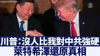 萊特希澤還原真相 川普:沒人比我對中共強硬|新唐人亞太電視|20200619
