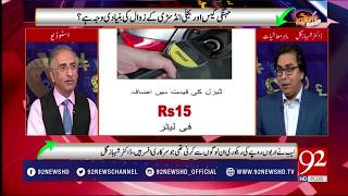 Economy RoundUp | Ups and Down of Dollar and Rupee | 23 June 2018 | 92NewsHD
