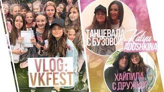VLOG : Vkfest // Танцевала с Бузовой? // Хайпила с Дружко?