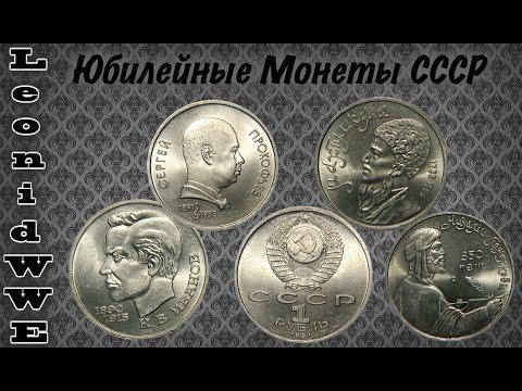 Нумизматическая Коллекция. Выпуск 72 (Юбилейные Монеты СССР)