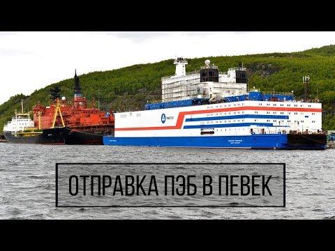 Мурманск. Начало буксировки плавучего энергоблока будущей ПАТЭС