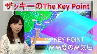ザッキーのThe Key Point(12)高高度の高気圧【Team SABOTEN 気象専門STREAM.(305)】 thumbnail