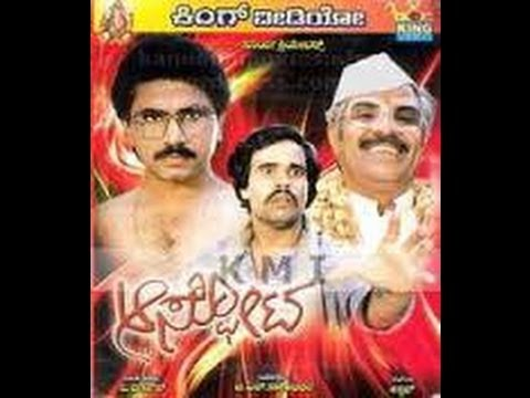 Aaspota 1988: Full Kannada Movie Part 3