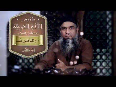 Duroos ul lughat ul arabia book 1  دروس اللغۃ العربیۃ lecture 29
