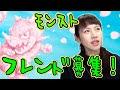 【モンスト】春のフレンド募集祭り!と、ともだちになろうぜ! (〆切ました)