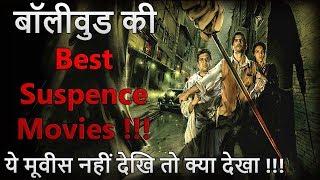 Bollywood Best Suspense Thriller Movies (Part 4) In Hindi | Movies Adiict |