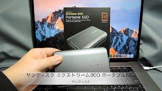 サンディスクのポータブルSSD「サンディスク エクストリーム900 ポータ...