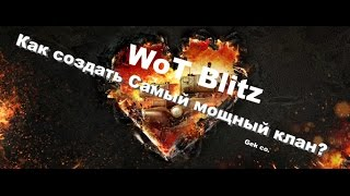 создать клан WoT Blitz - клан танки (World of tanks blitz)(В Этом ролике