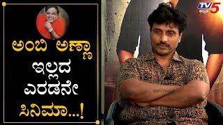 Odeya Movie Producer Sandesh About Ambarish   #Odeya   TV5 Kannada