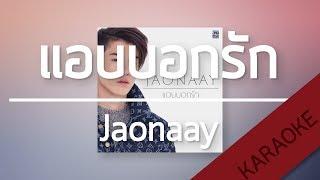 แอบบอกรัก - Jaonaay [Karaoke] | TanPitch
