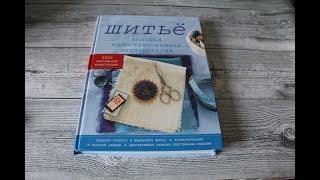 Моя швейная библиотека. Книга ''Шитье''Издательство Бомбора