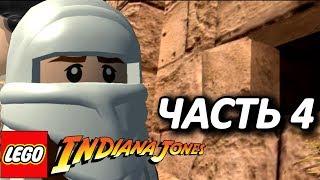 LEGO Indiana Jones Прохождение - Часть 4 - КОЛОДЕЦ ДУШ