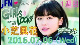 【お知らせ】 7月7日のSCHOOL OF LOCK!(生放送)まではpart2でup 7月...