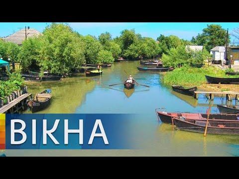 Украинская Венеция в Одесской области! Где отдохнуть в Украине в 2020 | Вікна-Новини