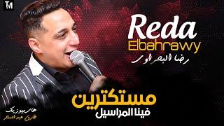 رضا البحراوي 2020 - اغنية مستكترين فينا المراسيل - اغاني 2020