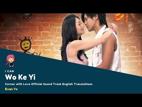 Wo Ke Yi (I Can) -  Evan Yo -  English Lyrics