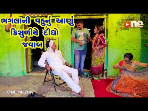 Bhaglani Vahunu Aanu Kisuliye Didho Jawab     Gujarati Comedy   One Media