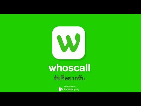 Whoscall บล็อกเบอร์คนโทรเข้า เลือกรับสายที่อยากจะรับ