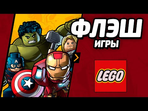 НИНДЗЯГО в LEGO Marvel Super Heroes!