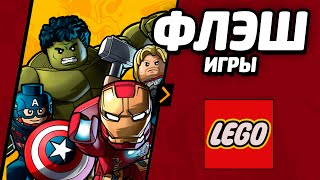 ФЛЭШ ИГРЫ - LEGO Marvel Super Heroes