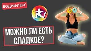 постер к видео #Бодифлекс. Можно ли есть сладкое?