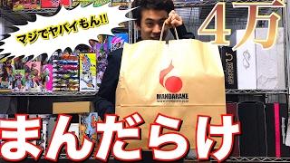 【ウルトラマン好き必見!!】まんだらけでとんでもない物を買ってきた!40,000円分購入! ジョジョの奇妙な冒険 thumbnail