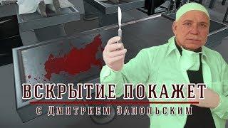 Вскрытие покажет: Путин в