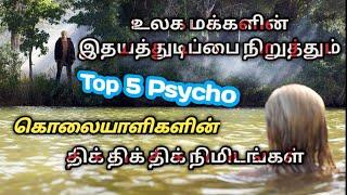 Top 5 Psycho thriller movies   Mr TamilYogi