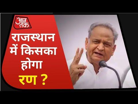 Rajasthan Political Crisis : ऑडियो के बाद आया वीडियो कांड, खतरे में Gehlot सरकार !